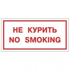 Знак вспомогательный Не курить. No smoking, прямоугольник, 300х150 мм, самоклейка, 610034/НП-Г-Б