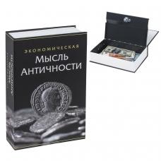 Сейф-книга Экономическая мысль античности, 55х155х240 мм, ключевой замок, BRAUBERG, 291053