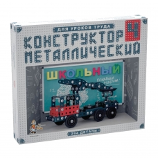 Конструктор металлический Школьный, 294 элемента, №4 для уроков труда, Десятое королевство, 02052