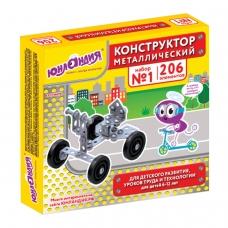Конструктор металлический ЮНЛАНДИЯ Для уроков труда №1, развивающий, 206 элементов, 104679