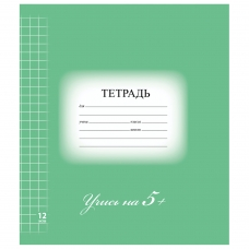Тетрадь 12 л. BRAUBERG ЭКО 5-КА, крупная клетка, обложка картон, ЗЕЛЕНАЯ, 104761