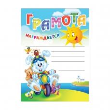 Грамота Детская универсальная А4, мелованный картон, BRAUBERG, 123696