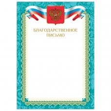 Грамота Благодарственное письмо, А4, мелованный картон, бронза, зеленая рамка, BRAUBERG, 128353