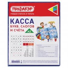Касса букв, слогов и счета ПИФАГОР, с цветным рисунком, А5, ПВХ, 129215