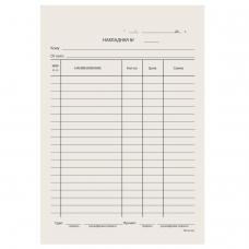 Бланк бухгалтерский типографский Накладная, А5, 134х192 мм, 100 штук, 130011