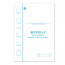 Журнал регистрации вводного инструктажа, 48 л., А4, 198х278 мм, картон, офсет, BRAUBERG, 130083