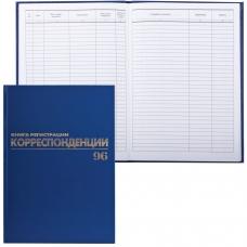 Журнал регистрации корреспонденции, 96 л., А4, 200х290 мм, бумвинил, фольга, офсет, BRAUBERG, 130149