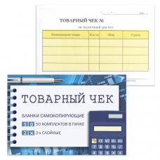 Бланк бухгалтерский 2-х слойный самокопирующийся, обложка с подложкой, Товарный чек, 110х143 мм, СПАЙКА 50 штук, 130154