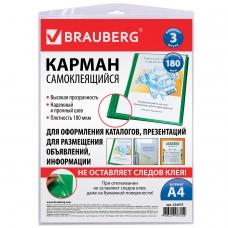 Карманы самоклеящиеся BRAUBERG, комплект 3 шт., А4, 223х303 мм, на любую поверхность, 224075