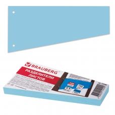 Разделители листов, картонные, комплект 100 штук, Трапеция голубая, 230х120х60 мм, BRAUBERG, 225968