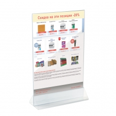 Подставка для рекламных материалов настольная, 2-сторонняя, А4, 210х297 мм, 180