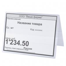 Табличка информационная BRAUBERG, 210х150 мм домик, настольная, двухсторонняя, оргстекло, 290425
