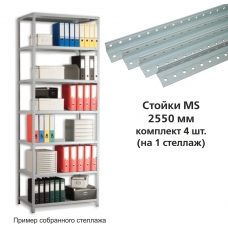 Стойки MS 2550 мм, КОМПЛЕКТ 4 шт. для металлического стеллажа, цвет серый