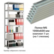 Полки MS ш1000хг600 мм, КОМПЛЕКТ 7 шт. для металлического стеллажа, фурнитура в комплекте