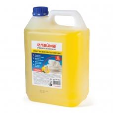 Средство для мытья посуды 5 л, ЛАЙМА PROFESSIONAL, концентрат, Лимон, 601608