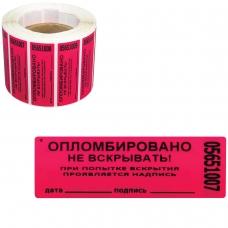 Пломбы самоклеящиеся номерные Новейшие технологии, комплект 1000 шт. рулон, длина 66 мм, ширина 22 мм, красные
