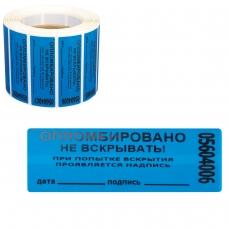 Пломбы самоклеящиеся номерные Новейшие технологии, комплект 1000 шт. рулон, длина 66 мм, ширина 22 мм, синие