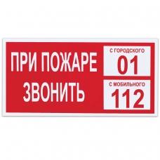 Знак вспомогательный При пожаре звонить 01, прямоугольник, 300х150 мм, самоклейка, 610047/В 47