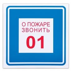 Знак вспомогательный О пожаре звонить 01, квадрат, 200х200 мм, самоклейка, 610048/В 01