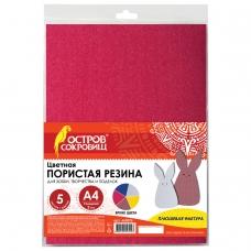 Цветная пористая резина фоамиран, А4, толщина 2 мм, BRAUBERG/ОСТРОВ СОКРОВИЩ, 5 листов, 5 цветов, плюшевая, 660075