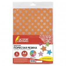 Цветная пористая резина фоамиран, А4, толщина 2 мм, BRAUBERG/ОСТРОВ СОКРОВИЩ, 5 листов, 5 цветов, блестящие звезды, 660085