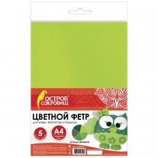 Цветной фетр для творчества, А4, BRAUBERG/ОСТРОВ СОКРОВИЩ, 5 листов, 5 цветов, толщина 2 мм, оттенки зеленого, 660643