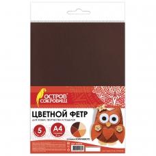 Цветной фетр для творчества, А4, BRAUBERG/ОСТРОВ СОКРОВИЩ, 5 листов, 5 цветов, толщина 2 мм, оттенки коричневого, 660646