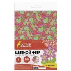 Цветной фетр для творчества, А4, 210х297 мм, BRAUBERG/ОСТРОВ СОКРОВИЩ, с рисунком, 5 листов, 5 цветов, толщина 2 мм, Цветы, 660648