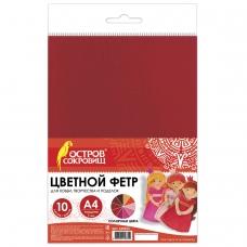 Цветной фетр для творчества, А4, BRAUBERG/ОСТРОВ СОКРОВИЩ, 10 листов, 10 цветов, толщина 1 мм, Солнечный, 660653