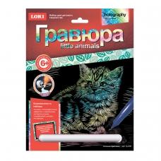 Гравюра с эффектом голографии LITTLE ANIMALS Котёнок британец, 18х24 см, основа, штихель, LORI, Гр-535